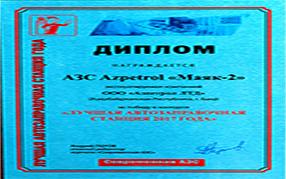 Очередной успех «Azpetrol»